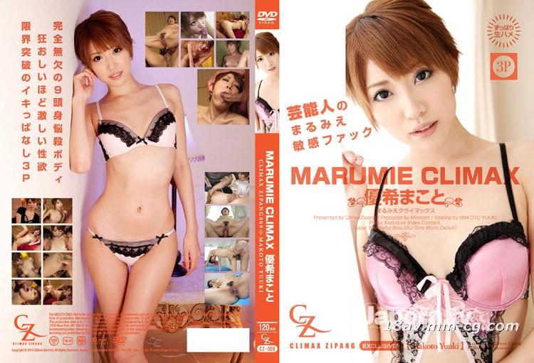 (CZ-009) Marumie Climax Yuki Makoto