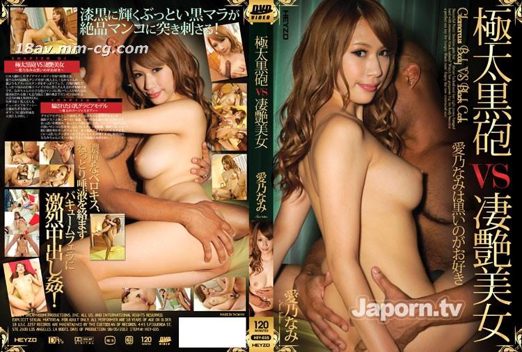 (HEY-035) Extreme cannon VS beauty beauty Aino Nami