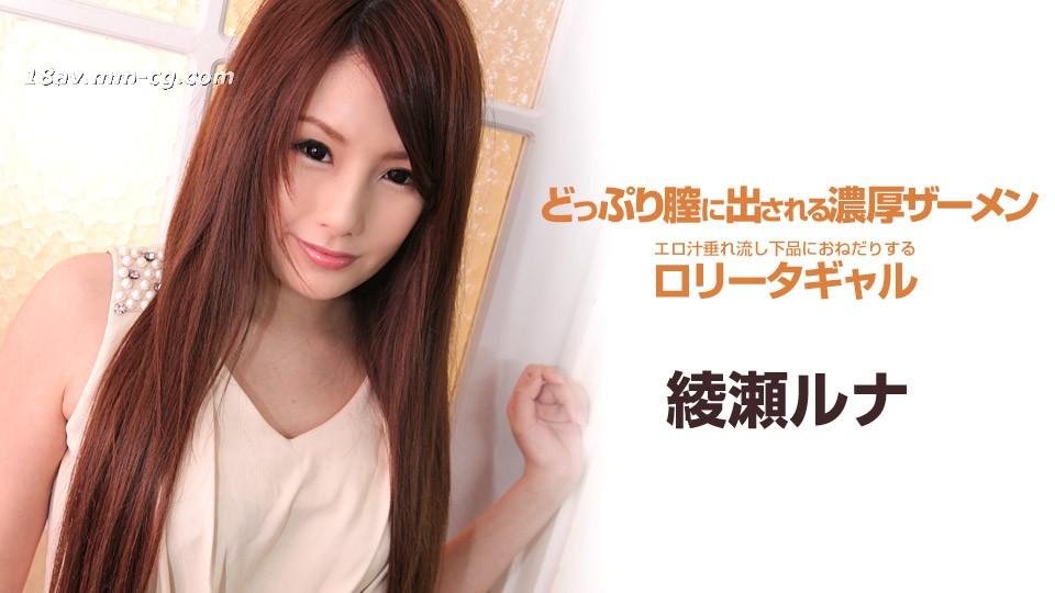 最新のもの070814_840濑濑Runa PLUS