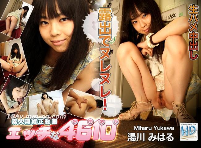 最新H4610 ori1297 湯川 Miharu Yukawa