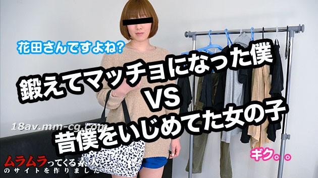 The latest muramura 092314_132 alumni meeting found that I used to bully my classmates.