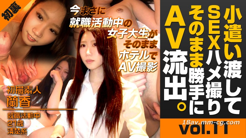 The latest xxx-av 21735 early in the beginning! In the job search, OL suit Tong Yan female college student Lan Xiang