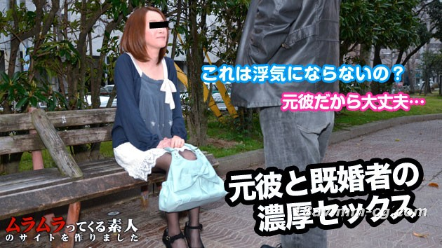 最新muramura 101814_144 濃厚SEX允許的既婚妻