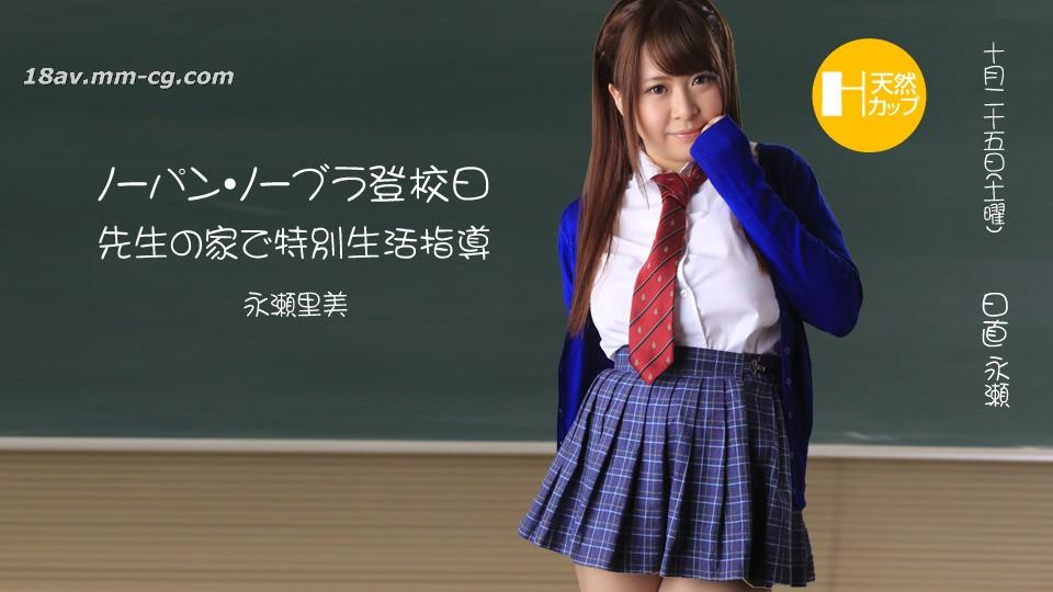[無碼]最新一本道 102414_909 永瀨裡美 爆乳女學生徹底指導