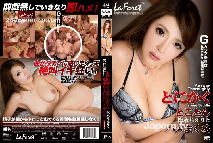 (LAF-35) LaForet Girl 35  松永 Chieri