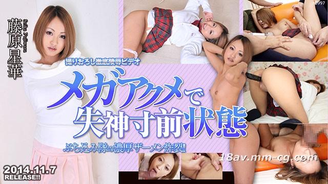 Tokyo Hot n0997 MEGA失神寸前 籐原星華Seika Fujiwara