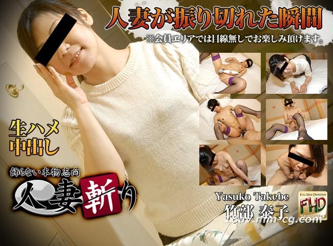 Latest C0930 hitozuma0924 Takeko Yasuko Yasuko Takebe
