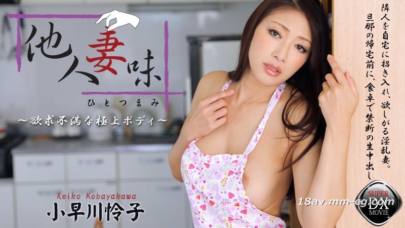 The latest heyzo.com 0738 other people's wife tastes the desire to dissatisfy BODY Kobaya Chuanzi