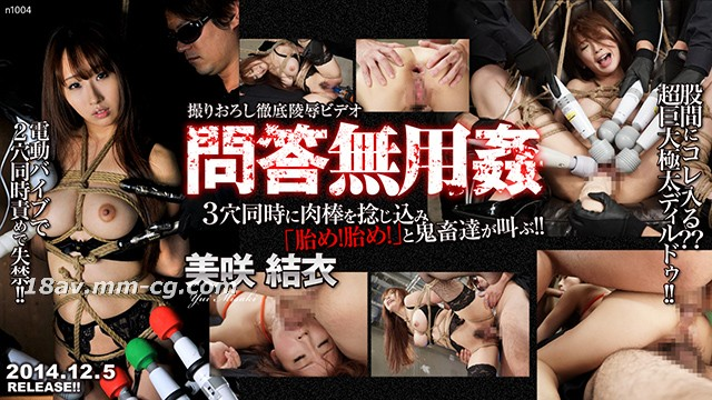 [無碼]Tokyo Hot n1004 問答無用姦 美笑結衣 Yui Misaki