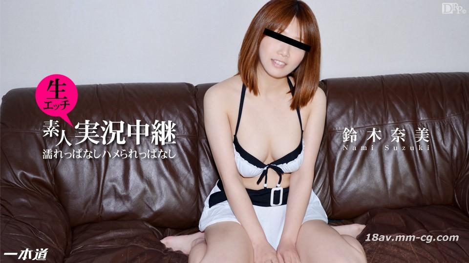 The latest straight road 121614_940 beauty busty beauty amateur girl Nami Suzuki