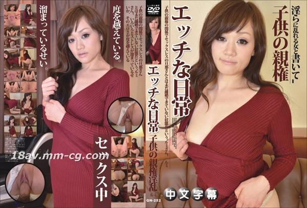 未エンコード中国語QN-252ルミポルノ毎日72