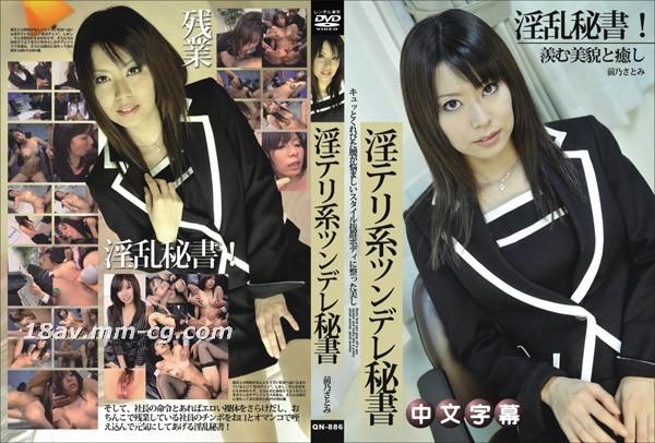 Codeless Chinese QN-886 Sensual Beauty Secretary