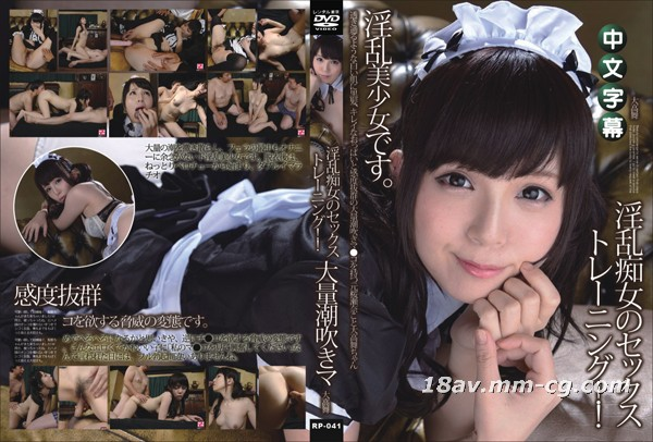 Uncoded Chinese RP-041 Doom training for lecherous stupid woman!