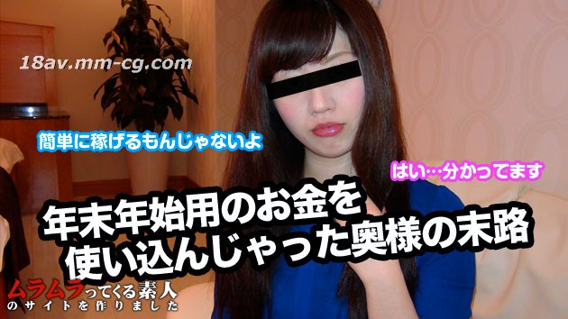 The latest muramura 010615_174 at the end of the year in order to give the husband the private housewife to pay a large amount of work to raise