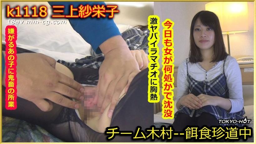 Tokyo Hot k1118 Prey food group Ayako Mikami Saeko Mikami