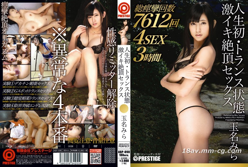 The first time in life, ‧ 痉挛 state, intense orgasm, top SEX, Jade Meiro