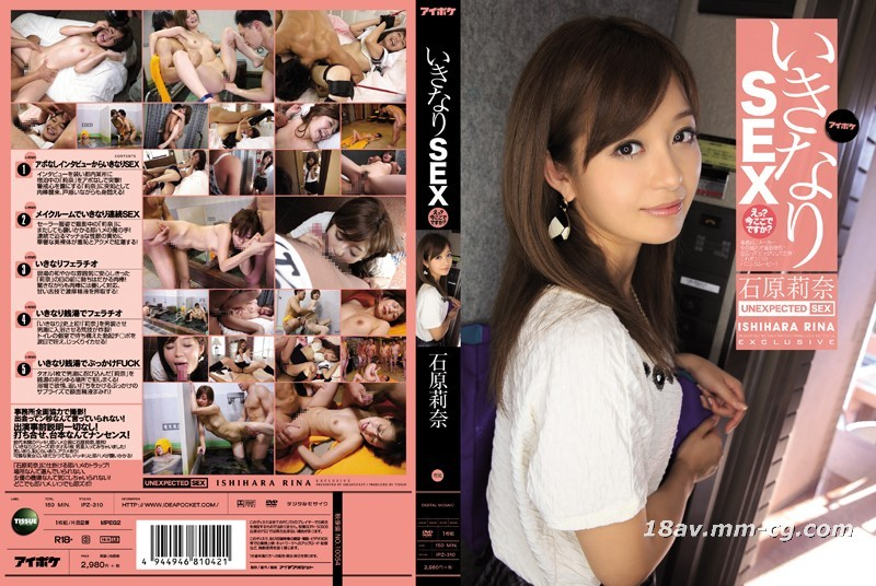 Come right now! 咦 Is it here? Ishihara Rina