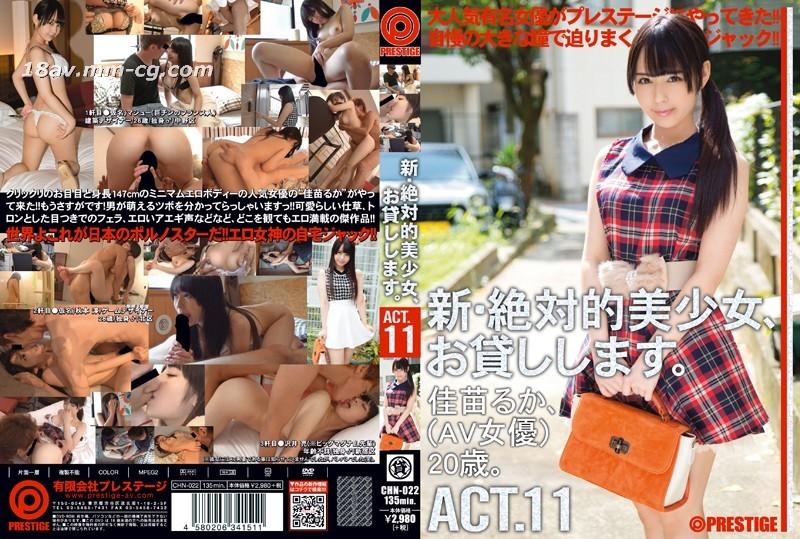 新しいです。絶対に美しい女の子を貸します。 ACT.11嘉苗