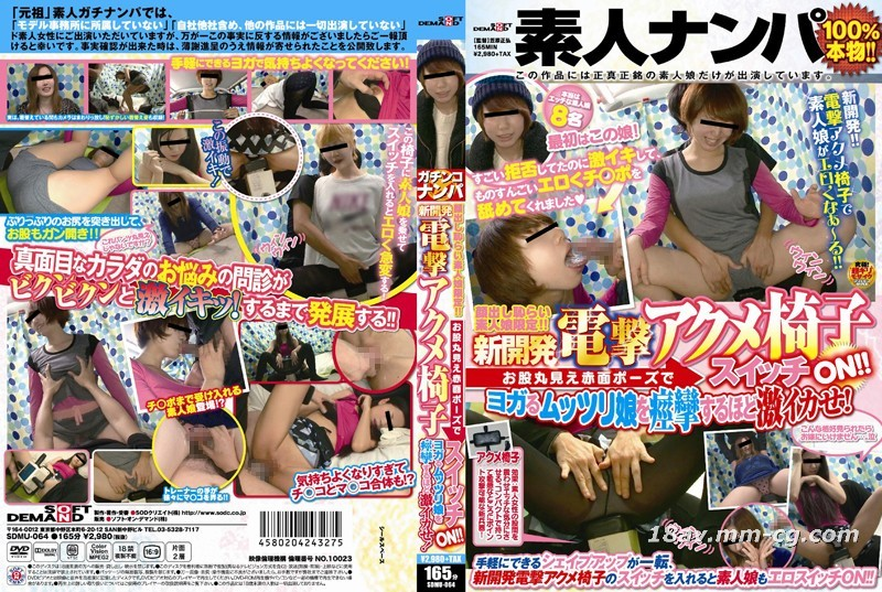 Face shy amateur girl limited! ! Newly developed electric shock climax chair switch ON