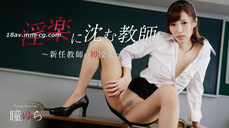 Latest heyzo.com 0877 Dirty Teacher New Teacher First Class Hitomi Yura