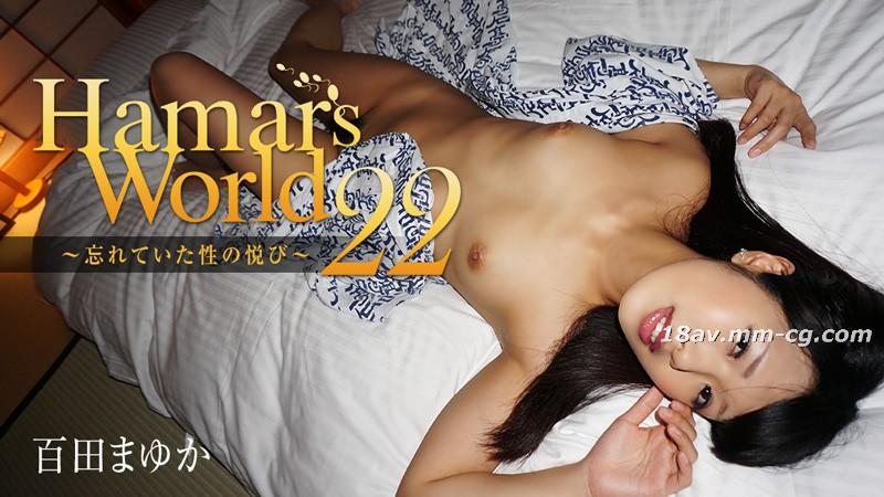 Latest heyzo.com 0888 Hamars World 22 Hayada Hyakuda Mayuka