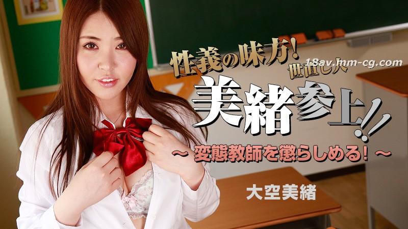 最新heyzo.com 0889 美緒參上變態教師 大空美緒