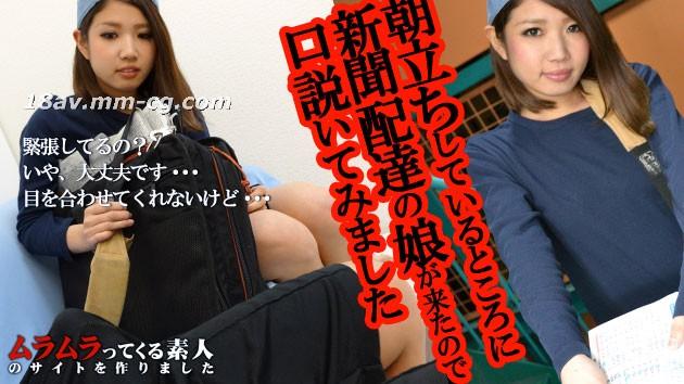 最新muramura.tv 062015_245朝消防ニュース配信お母さん佐々木