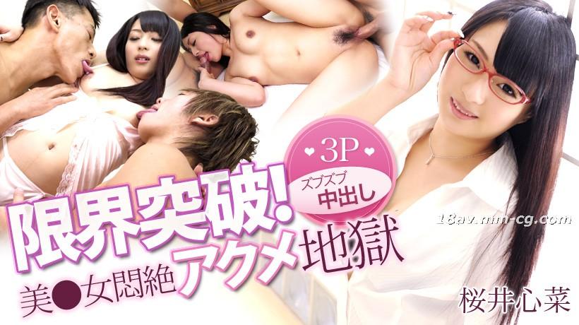 最新xxx-av.22032-調教地獄 櫻井心菜 PART2