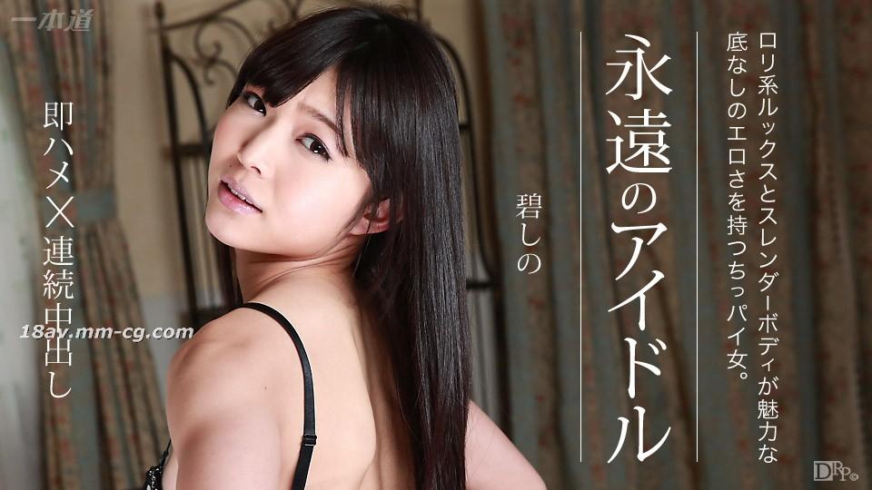 The latest one, 070115-107, the actress on the third burst, Bi Shino