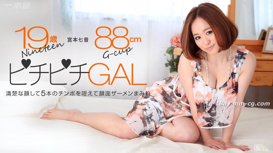 Latest One Straight 070915_112 Best Busty Amateur Girl AV 體驗 Shooting Miyamoto Shichihon