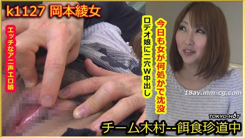 Tokyo Hot k1127 Prey 牝 Okamoto Otome Ayame Okamoto