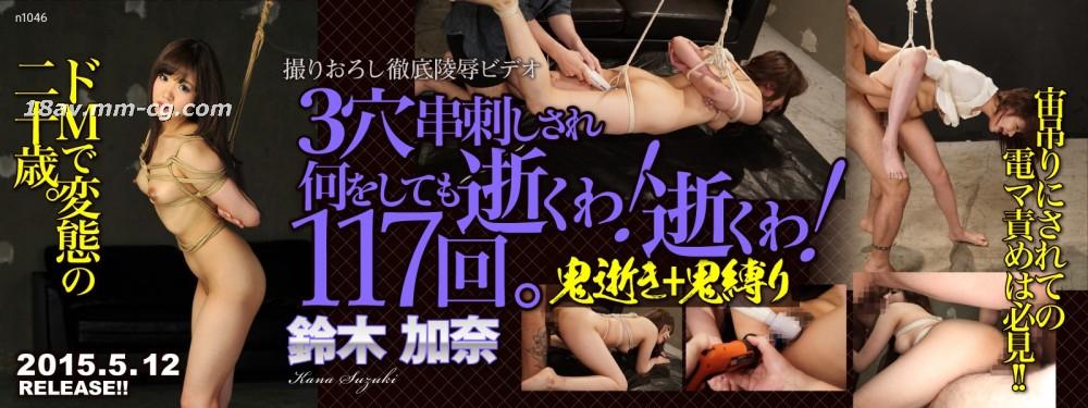 Tokyo Hot n1046 鬼逝 鬼縛  鈴木加奈