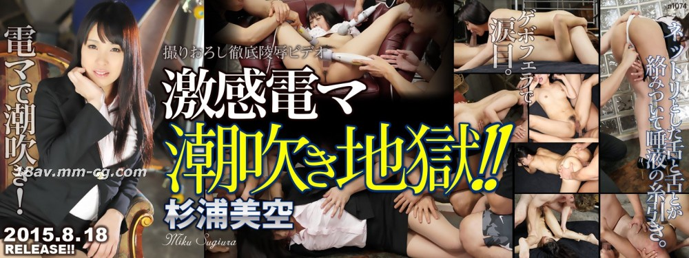 Tokyo Hot n1074 intense electric shock tide hell Misora Sugiura