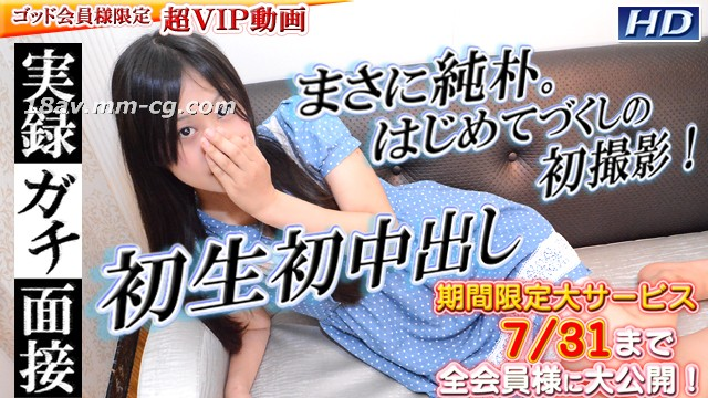 The latest gachin mother! gachig208 real record face 69 Ning