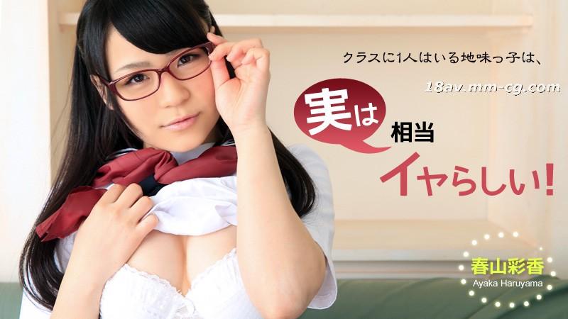 最新heyzo.com 0902 制服女子校生 春山彩香