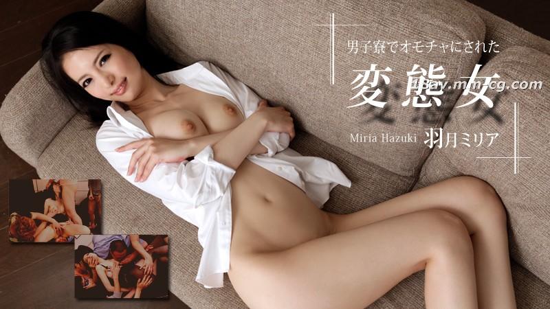 The latest heyzo.com 0912 man 寮 metamorphosis female Yu Yue Milia