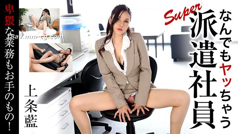 Latest heyzo.com 0935 卑 猥 Business OL Top