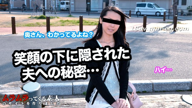 最新muramura 031915_206 人妻AV出演還夫債 麻木祥子