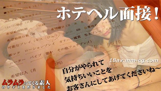 Latest muramura 080615_265 Interview Dream