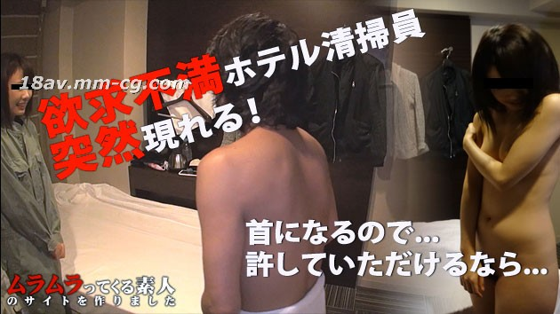 The latest muramura.tv 072315_259 is not satisfied with the sweeper suddenly appeared