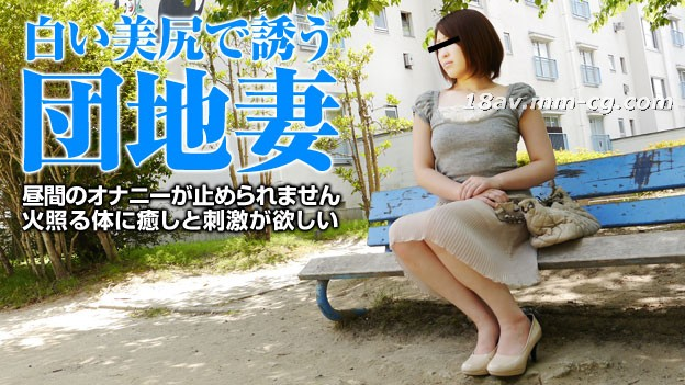The latest pacopacomama 040315_380 团 地 圆 圆 尻 北 北 北 北 北