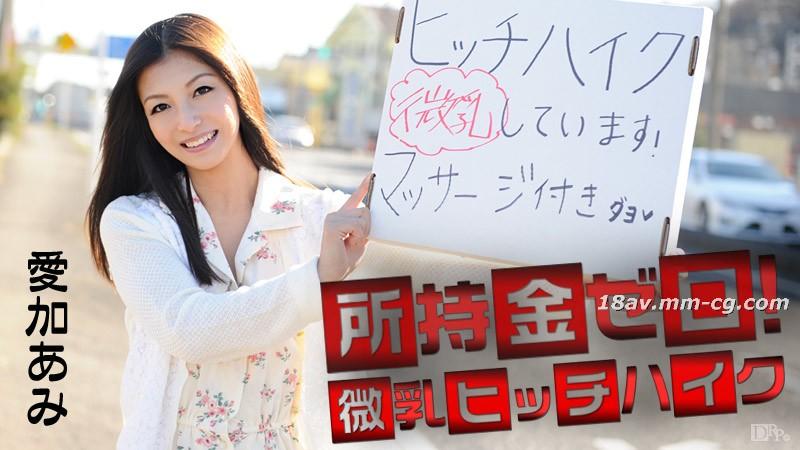 最新のカリブ海041715-855 Aijia Amiに乗るお金がないとミルクの女の子
