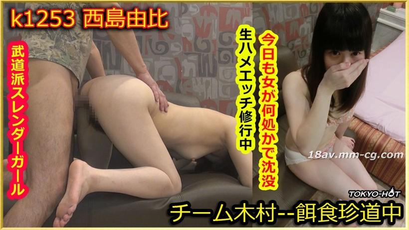 Tokyo Hot k1253 prey food Nishijima Yui