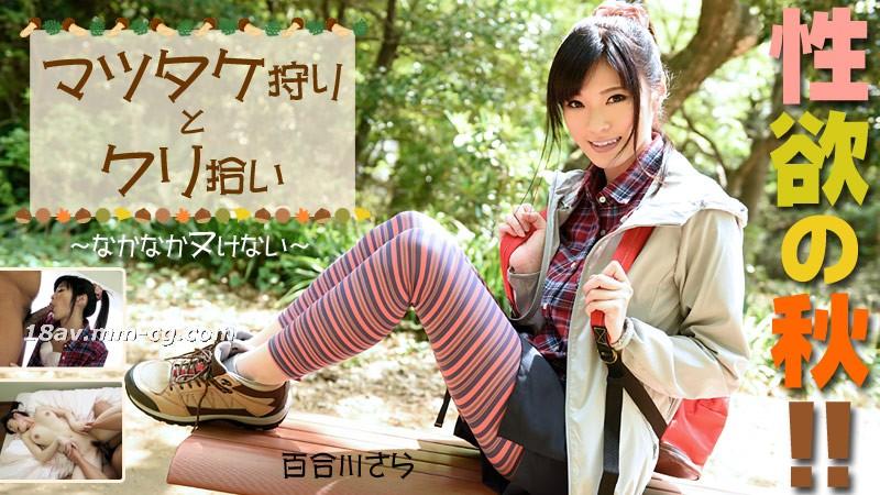 最新heyzo.com 0976性欲の秋!リリーチュアン
