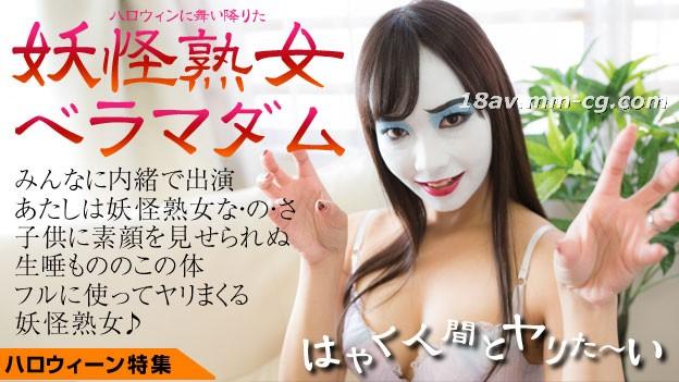 最新pacopacomama 103115_520 妖怪熟女 籐井沙紀