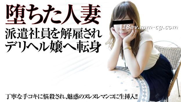 The latest pacopacomama 111915_ 532 regional mother Haruna Mikami
