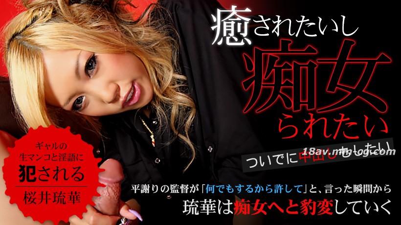 The latest xxx-av.22287-Sakurai Yuwa wants to be treated by the idiots