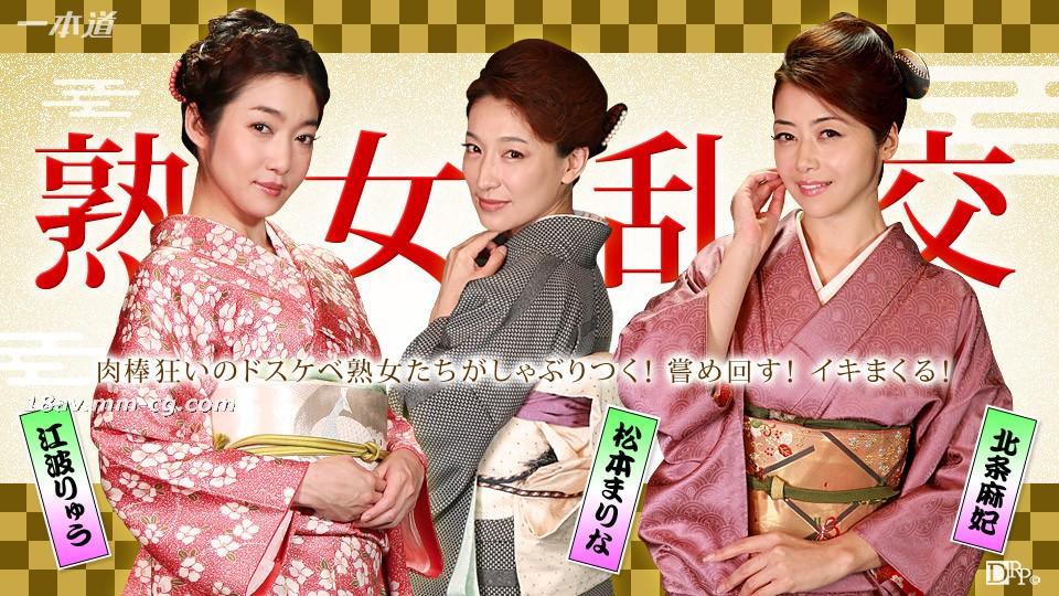 最新の1つ010116_220美しい熟女たちの新年の混乱パーティー江ボー、松本、北条妃