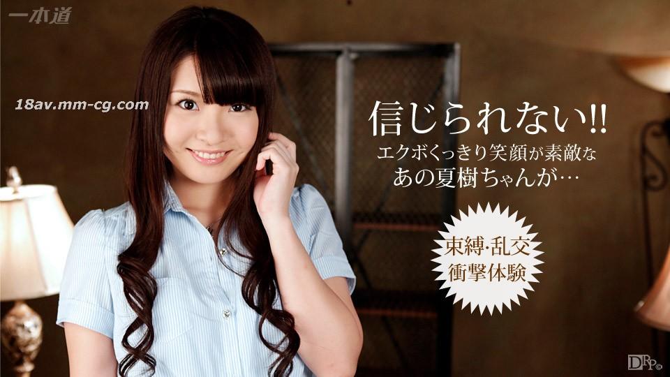 Latest One Straight 091515_153 Best daughter Natsuki Hasegawa
