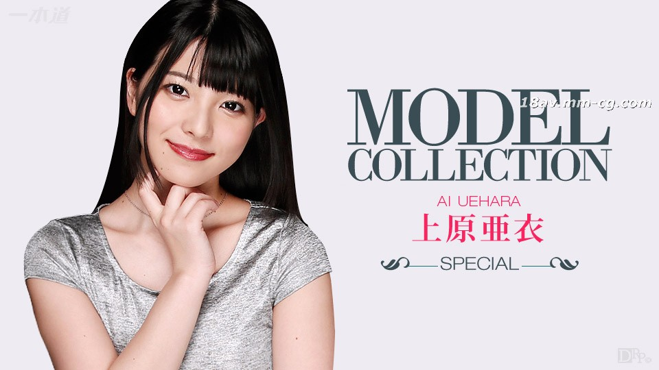 The latest one 100915_168 MODEL COLLECTION Uehara Ai